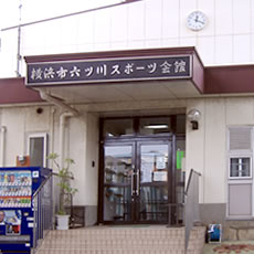 六ツ川スポーツ会館の写真