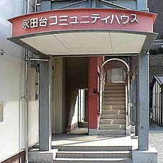 永田台コミュニティハウスの写真
