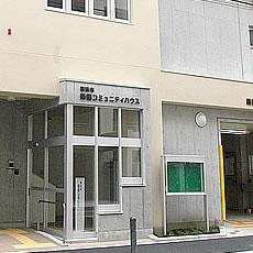 蒔田コミュニティハウスの写真