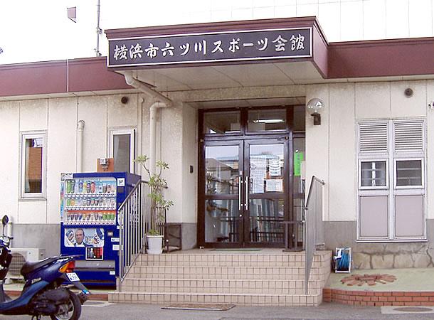 六ツ川スポーツ会館外観写真