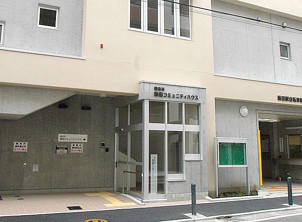 蒔田コミュニティハウス外観写真