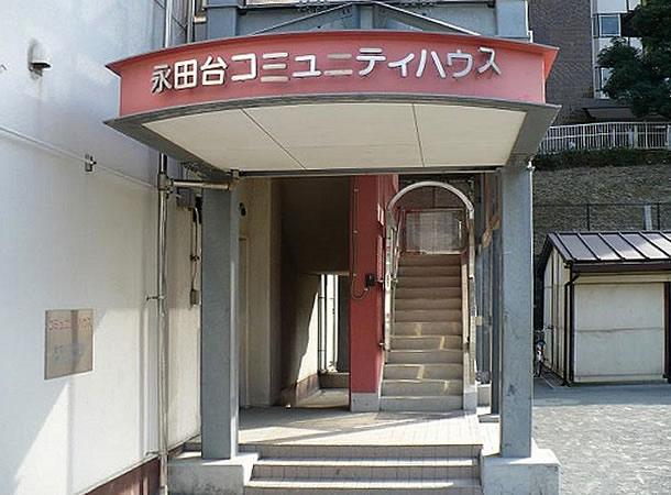 永田台コミュニティハウス外観