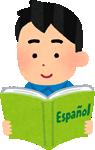 スペイン語イメージ