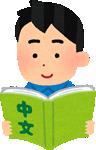 中国語イメージ
